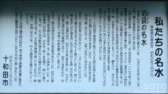 十和田 沼袋の水(説明板)