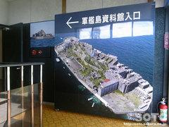 野母崎(軍艦島資料館2)