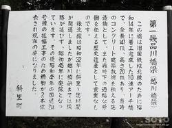 越川橋梁(2)