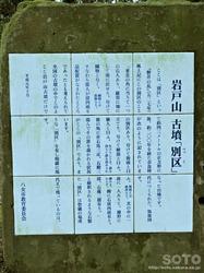 岩戸山古墳(3)