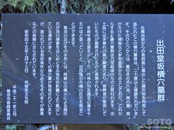 出田堂坂横穴墳墓(2)