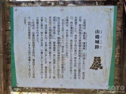 山鹿城跡(3)