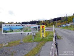 洞爺・西山散策路(駐車場)