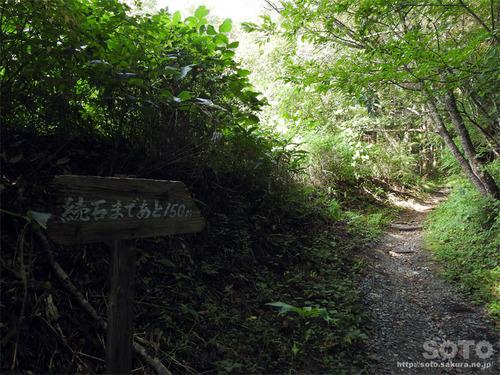 遠野 続石(山道2)