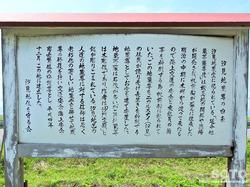 汐見地蔵(2)
