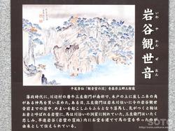 岩谷観世音(5)