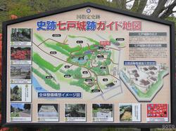 七戸城趾ガイド地図