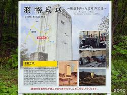 羽幌炭砿跡地(01)