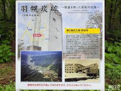 羽幌炭砿跡地(02)