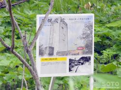 羽幌炭砿跡地(07)