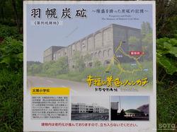 羽幌炭砿跡地(10)