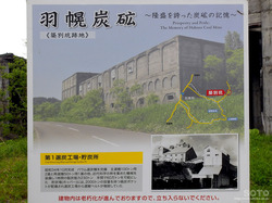 羽幌炭砿跡地(11)