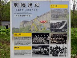 羽幌炭砿跡地(14)