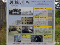 羽幌炭砿跡地(17)