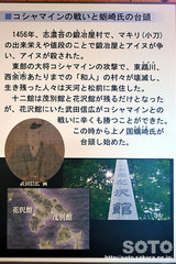 勝山館跡ガイダンス施設(1)