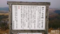 押戸ノ石(7)