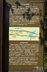 第五音更川橋梁(案内板)