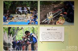 ポー川史跡自然公園(ビジターセンター/8)