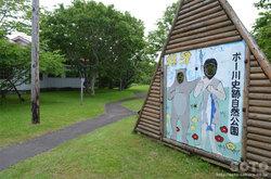 ポー川史跡自然公園(顔出し看板)