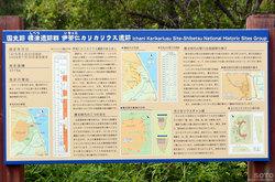 ポー川史跡自然公園(散策路/説明板)