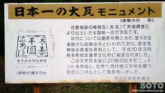 佐敷宿(大瓦2)