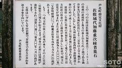 佐敷宿(城代墓石2)