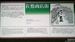 佐敷宿(看板2)