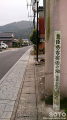 佐敷宿(5)