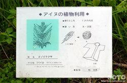 ポー川史跡自然公園(説明板)
