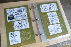 ポー川史跡自然公園(開拓の村/4)
