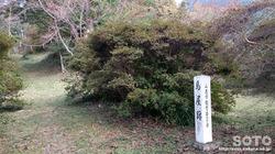 隈部氏館跡(馬屋跡)