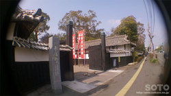 松浜軒(1)