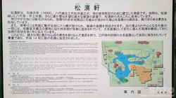松浜軒(3)