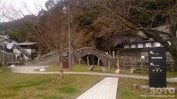 重盤岩眼鏡橋(1)