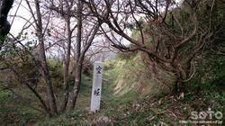 隈部氏館跡(空掘)