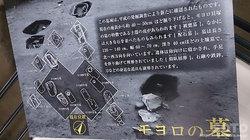 モヨロ貝塚館(14)