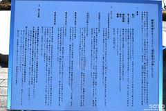 鞠智城(温故創生之碑の説明板)