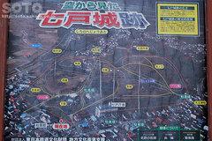 七戸城跡 看板