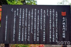 七戸城東門(説明板)