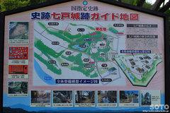 七戸城ガイド地図