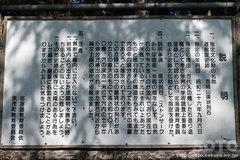 西崎山環状列石(説明板)