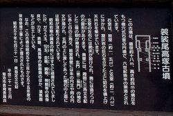 袈裟尾高塚古墳(2)
