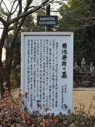 菊池兼朝公墓(2)