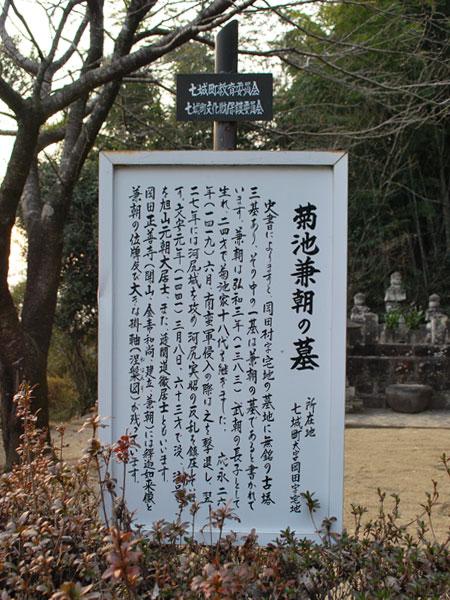 菊池兼朝公の墓?: キャンピング...