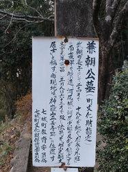 菊池兼朝公墓(3)