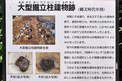 三内丸山遺跡(09)