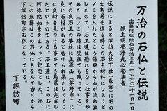 万治の石仏(説明板1)