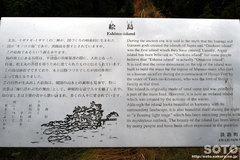 絵島(2)