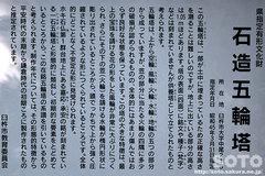 臼杵磨崖仏(石造五輪塔1)