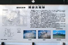 隈部氏館跡(1)